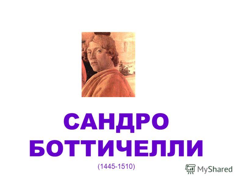 САНДРО БОТТИЧЕЛЛИ (1445-1510)