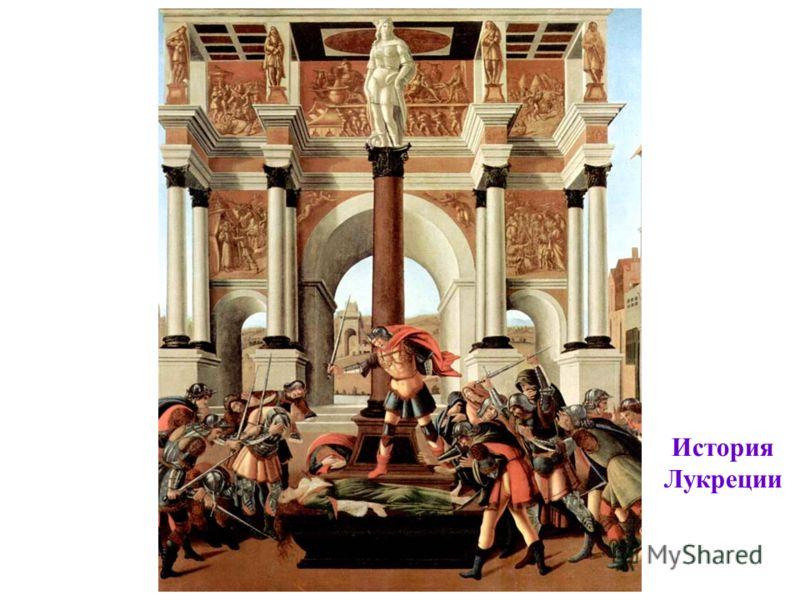 История Лукреции