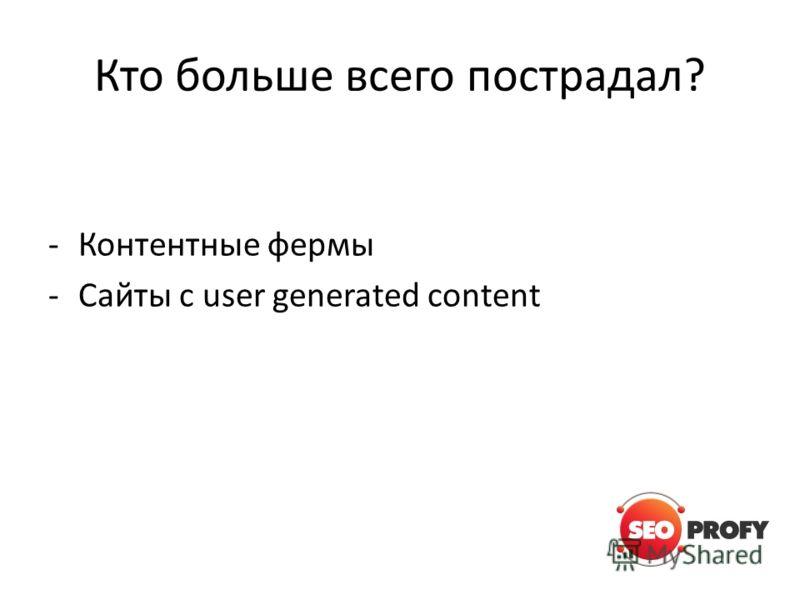 Кто больше всего пострадал? -Контентные фермы -Сайты с user generated content