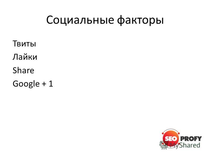 Социальные факторы Твиты Лайки Share Google + 1