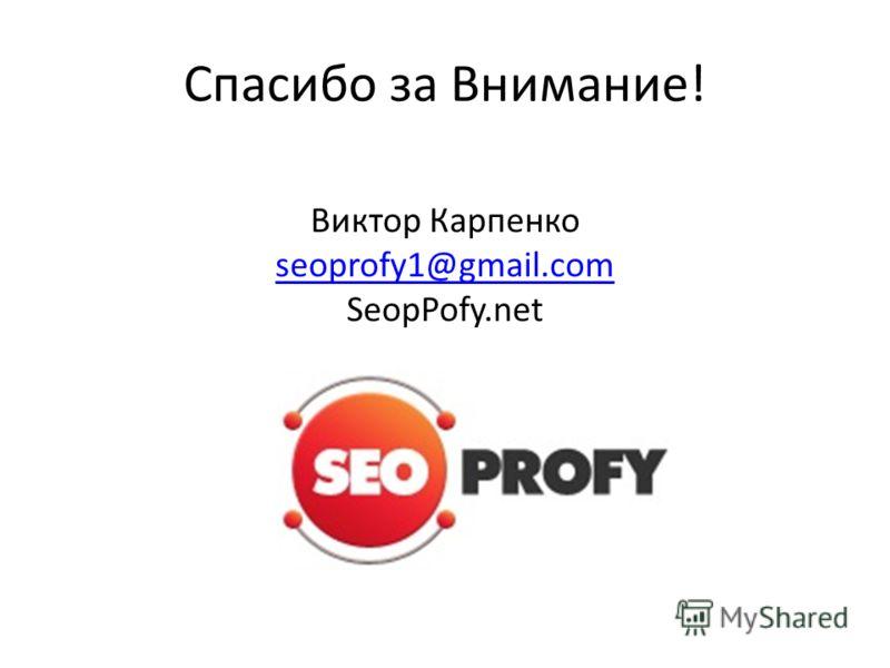 Спасибо за Внимание! Виктор Карпенко seoprofy1@gmail.com SeopPofy.net