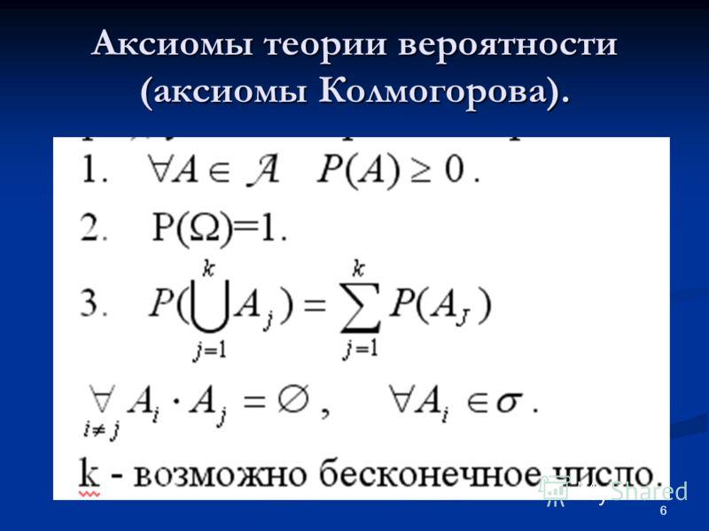 6 Аксиомы теории вероятности (аксиомы Колмогорова).