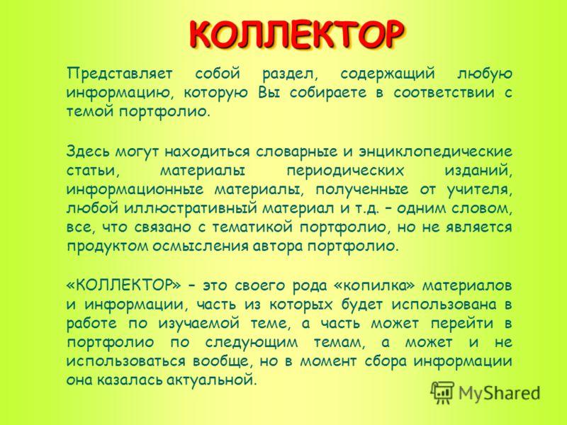 КОЛЛЕКТОРКОЛЛЕКТОР