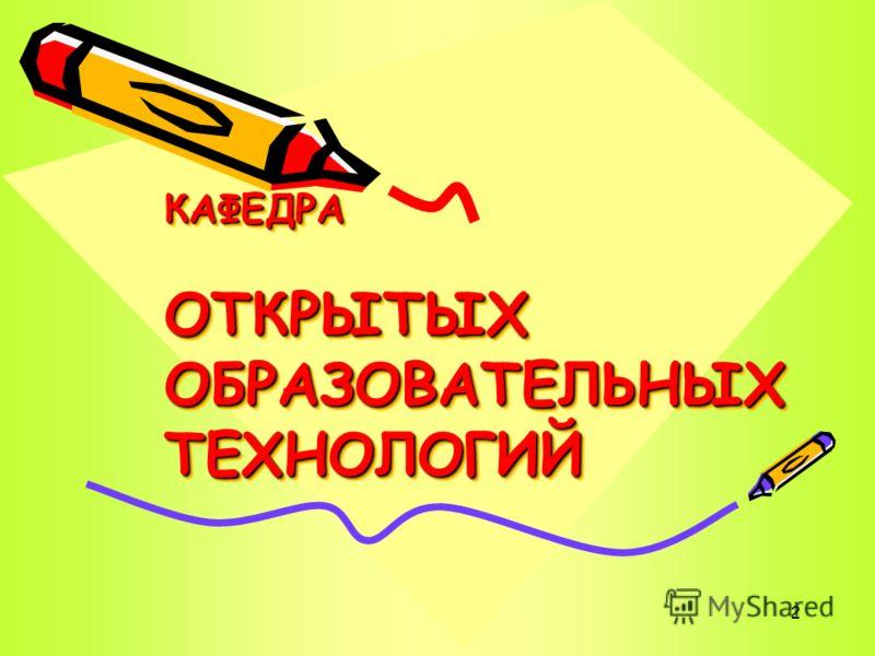 МОСКОВСКИЙ ИНСТИТУТ ОТКРЫТОГО ОБРАЗОВАНИЯ Правительство Москвы, Департамент образования г. Москвы