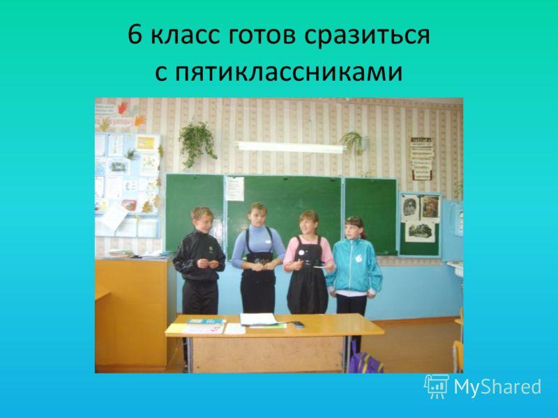 6 класс готов сразиться с пятиклассниками