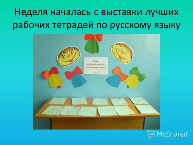 Неделя началась с выставки лучших рабочих тетрадей по русскому языку