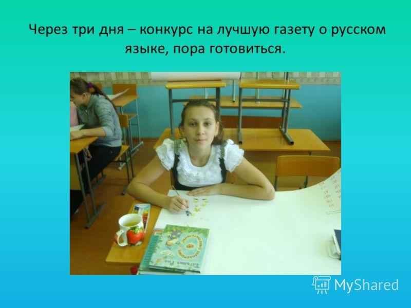Через три дня – конкурс на лучшую газету о русском языке, пора готовиться.