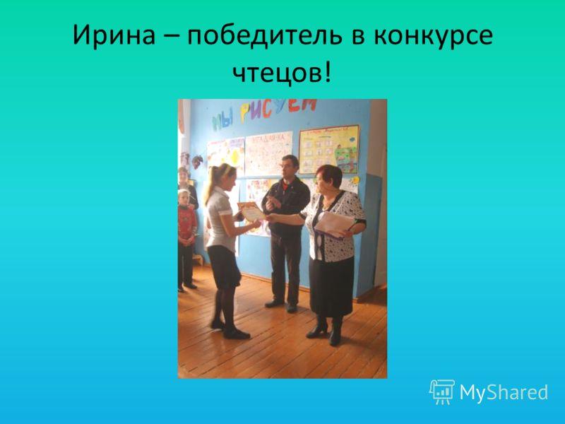 Ирина – победитель в конкурсе чтецов!