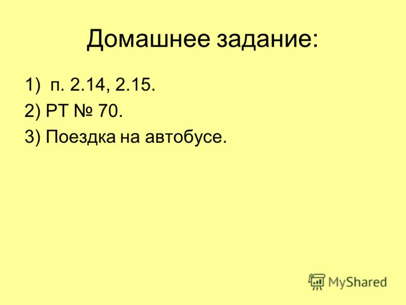 Домашнее задание: 1) п. 2.14, 2.15. 2) РТ 70. 3) Поездка на автобусе.