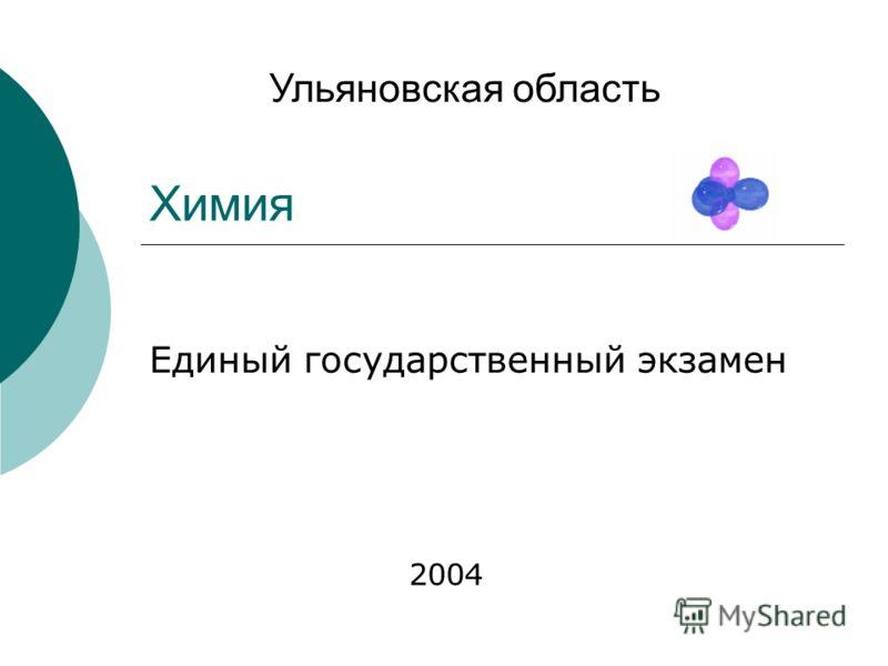 Химия Единый государственный экзамен Ульяновская область 2004