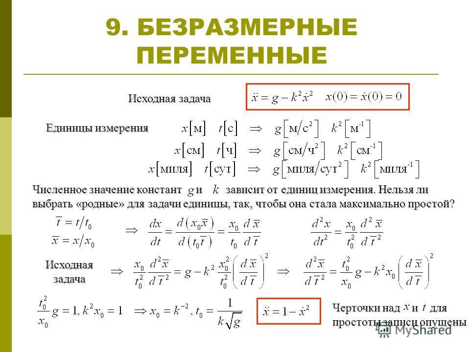 9. БЕЗРАЗМЕРНЫЕ ПЕРЕМЕННЫЕ Исходная задача Единицы измерения Исходная задача Численное значение констант и зависит от единиц измерения. Нельзя ли выбрать «родные» для задачи единицы, так, чтобы она стала максимально простой? Черточки над и для просто