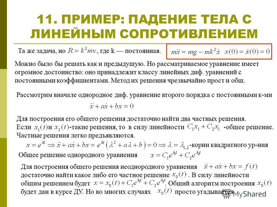 11. ПРИМЕР: ПАДЕНИЕ ТЕЛА С ЛИНЕЙНЫМ СОПРОТИВЛЕНИЕМ Та же задача, но, где k постоянная. Можно было бы решать как и предыдущую. Но рассматриваемое уравнение имеет огромное достоинство: оно принадлежит классу линейных диф. уравнений с постоянными коэффи