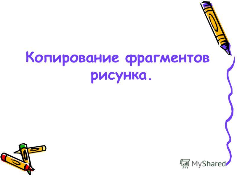 5. Меню - Рисунок, Очистить