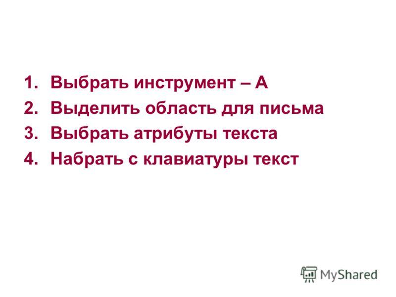Надпись Область для письма Панель атрибутов текста