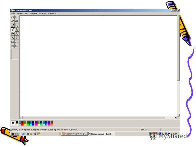 Функции графического редактора Paint: создание изображений редактирование изображений