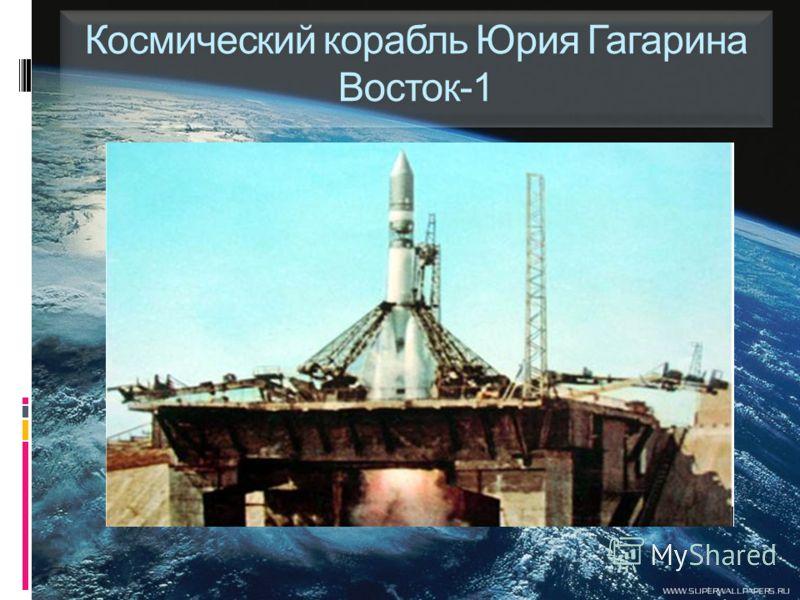 Космический корабль Юрия Гагарина Восток-1