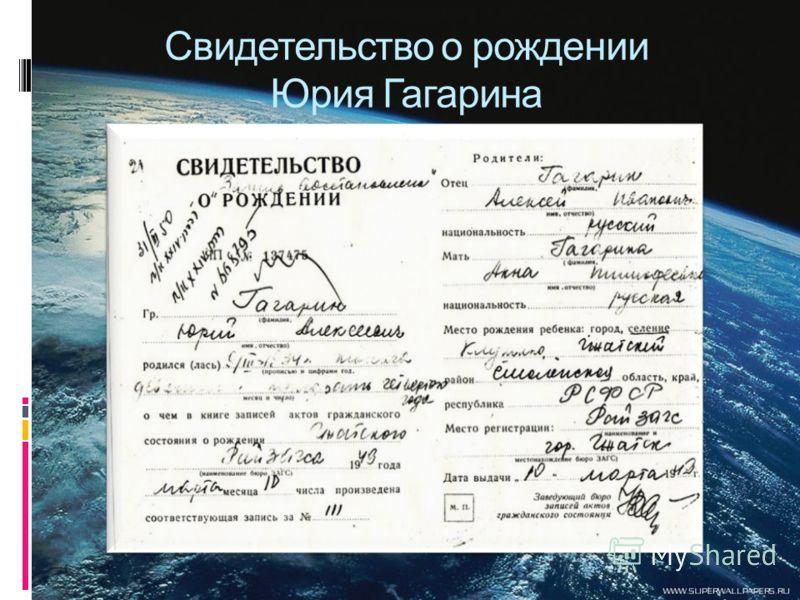 Свидетельство о рождении Юрия Гагарина