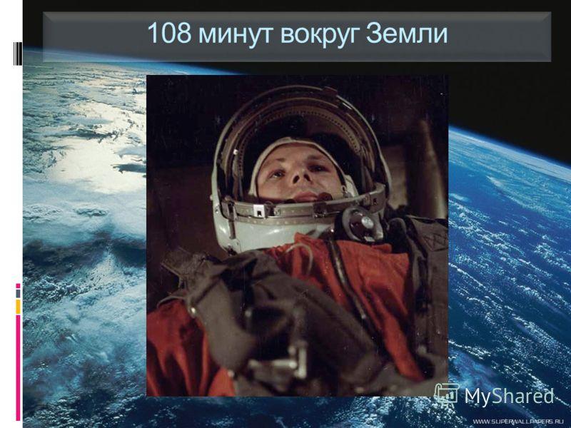 108 минут вокруг Земли