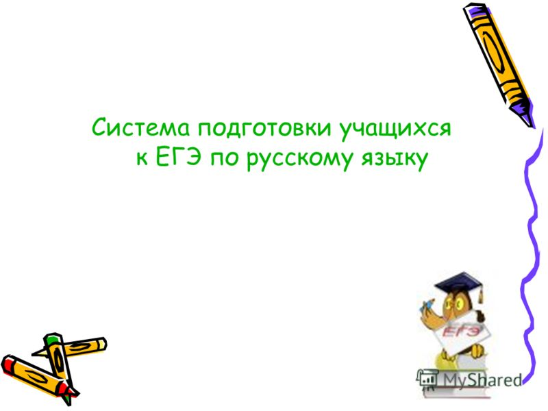 Система подготовки учащихся к ЕГЭ по русскому языку