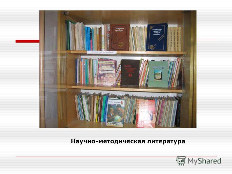 Научно-методическая литература
