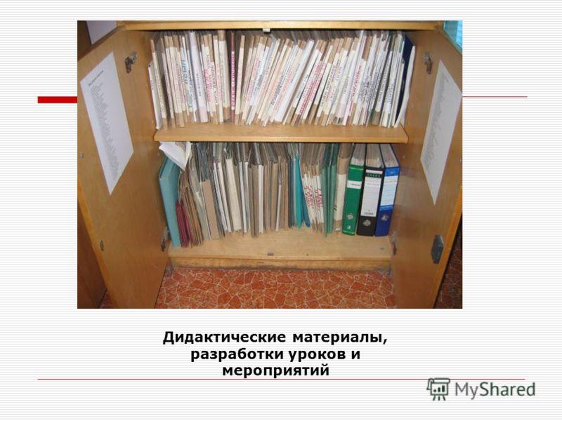 Дидактические материалы, разработки уроков и мероприятий