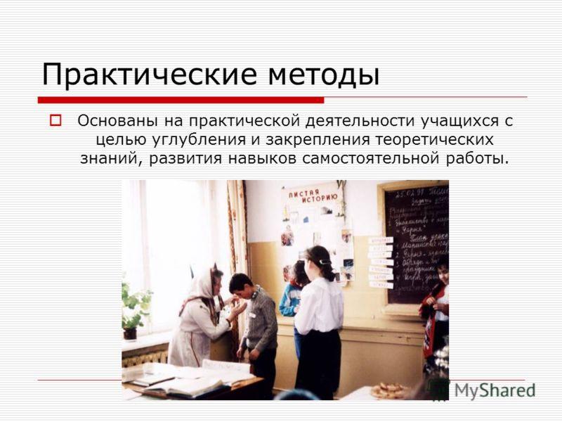 Практические методы Основаны на практической деятельности учащихся с целью углубления и закрепления теоретических знаний, развития навыков самостоятельной работы.