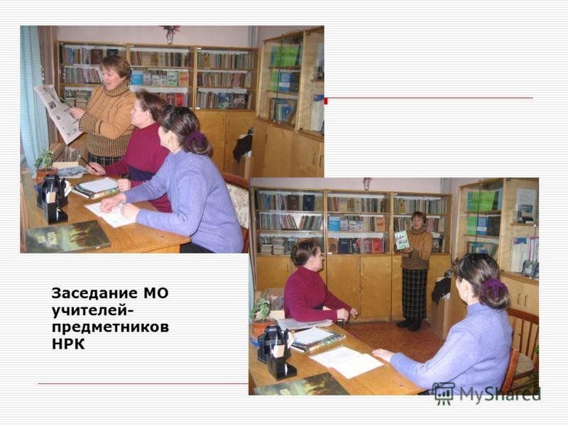 Заседание МО учителей- предметников НРК