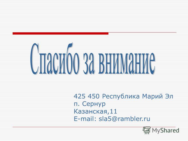 425 450 Республика Марий Эл п. Сернур Казанская,11 E-mail: sla5@rambler.ru
