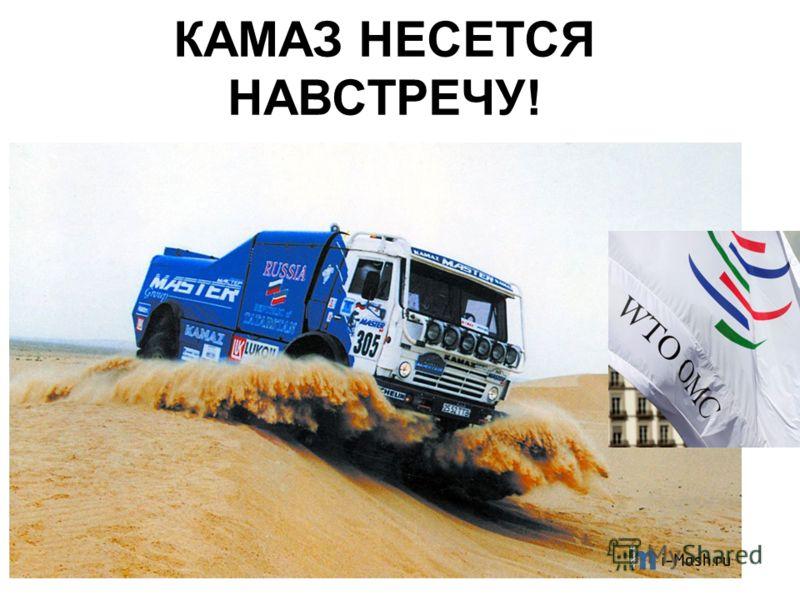 КАМАЗ НЕСЕТСЯ НАВСТРЕЧУ!