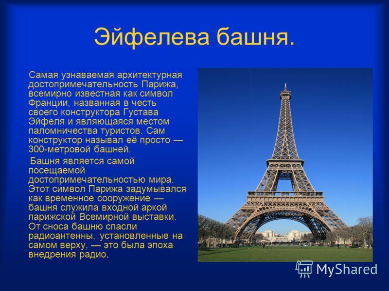 Париж Город расположен в центре Парижского бассейна, примерно 65 м над уровнем моря. Границы жилых кварталов Парижа очерчены кольцевой автодорогой протяжённостью 36 километров. К территории Парижа также относят находящийся к западу от города Булонски