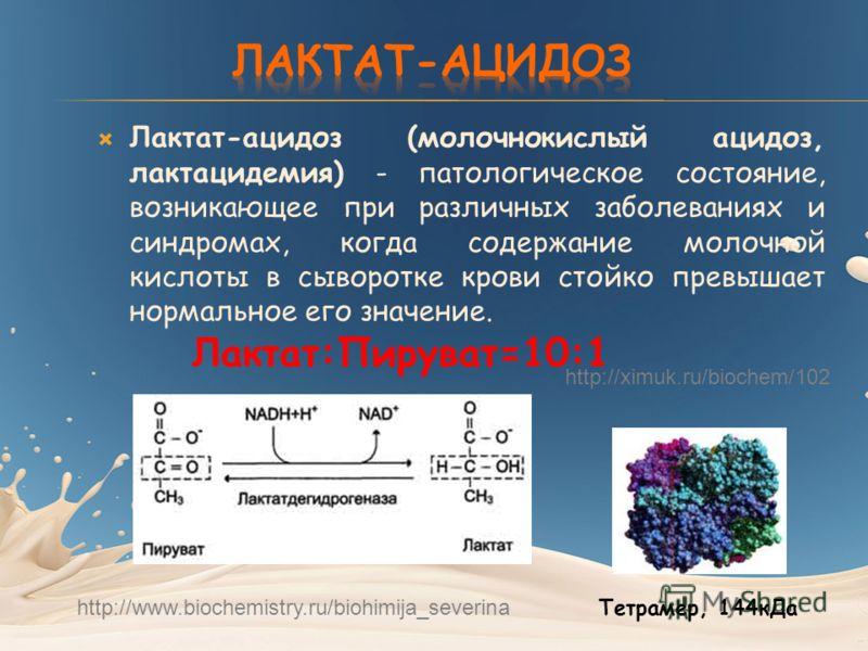 Лактат-ацидоз (молочнокислый ацидоз, лактацидемия) - патологическое состояние, возникающее при различных заболеваниях и синдромах, когда содержание молочной кислоты в сыворотке крови стойко превышает нормальное его значение. http://www.biochemistry.r