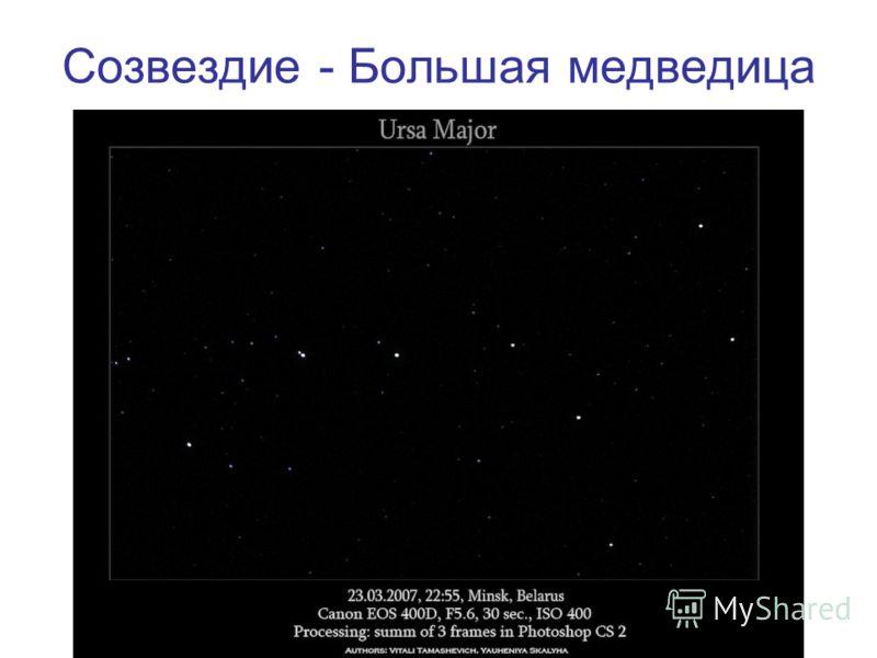 Созвездие - Большая медведица