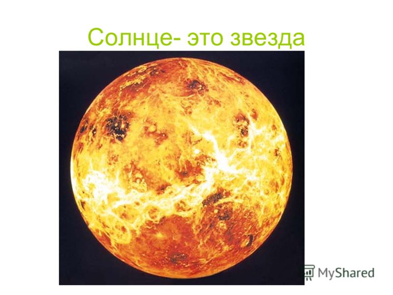 Солнце- это звезда