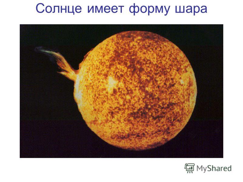 Солнце имеет форму шара