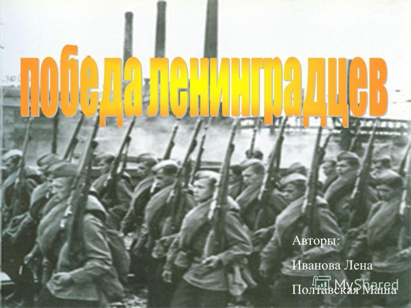 Авторы: Иванова Лена Полтавская Маша