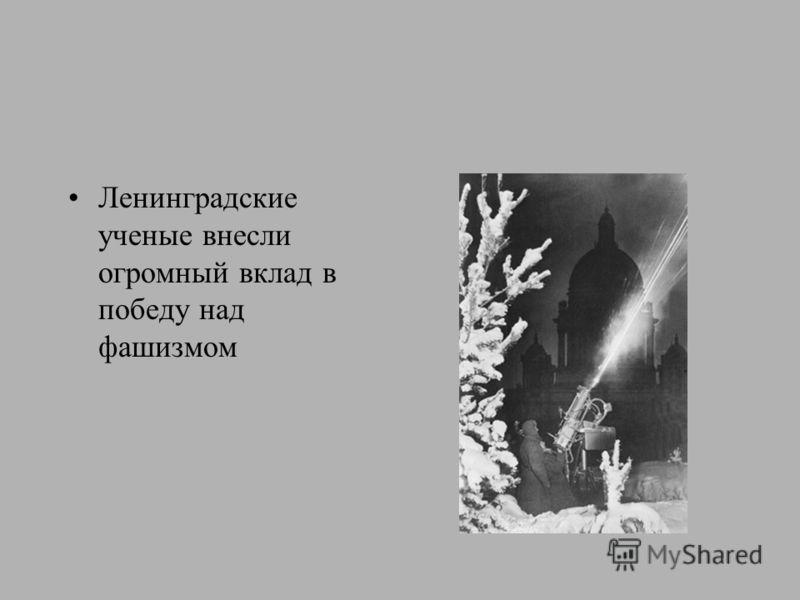 Ленинградские ученые внесли огромный вклад в победу над фашизмом