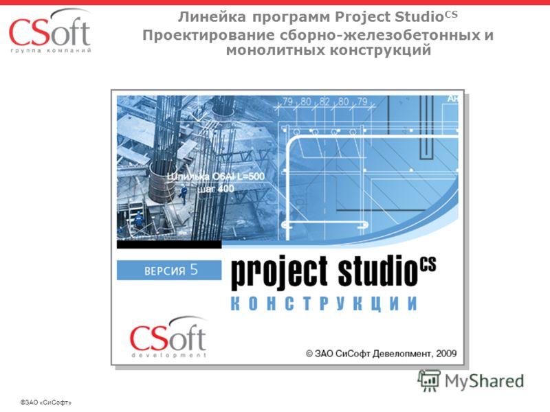 ©ЗАО «СиСофт» Линейка программ Project Studio CS Проектирование сборно-железобетонных и монолитных конструкций