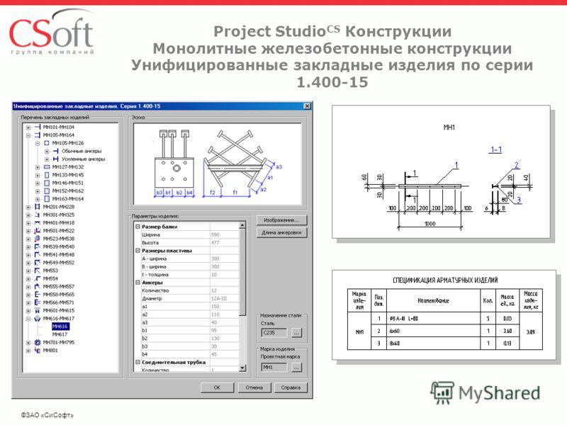 ©ЗАО «СиСофт» Project Studio CS Конструкции Монолитные железобетонные конструкции Унифицированные закладные изделия по серии 1.400-15