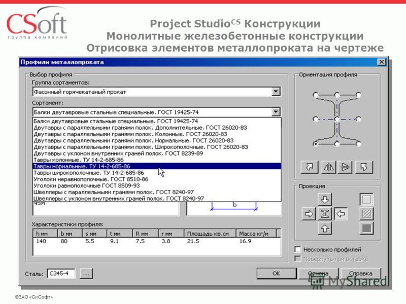 ©ЗАО «СиСофт» Project Studio CS Конструкции Монолитные железобетонные конструкции Отрисовка элементов металлопроката на чертеже