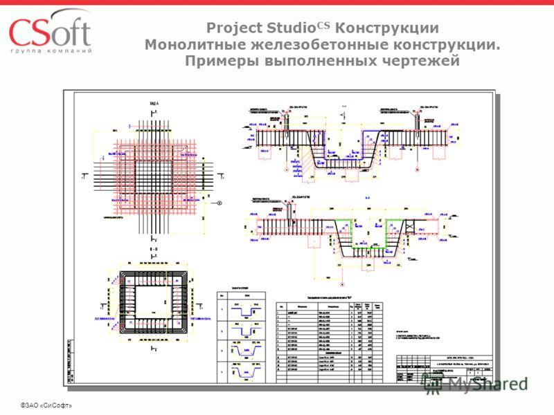 ©ЗАО «СиСофт» Project Studio CS Конструкции Монолитные железобетонные конструкции. Примеры выполненных чертежей