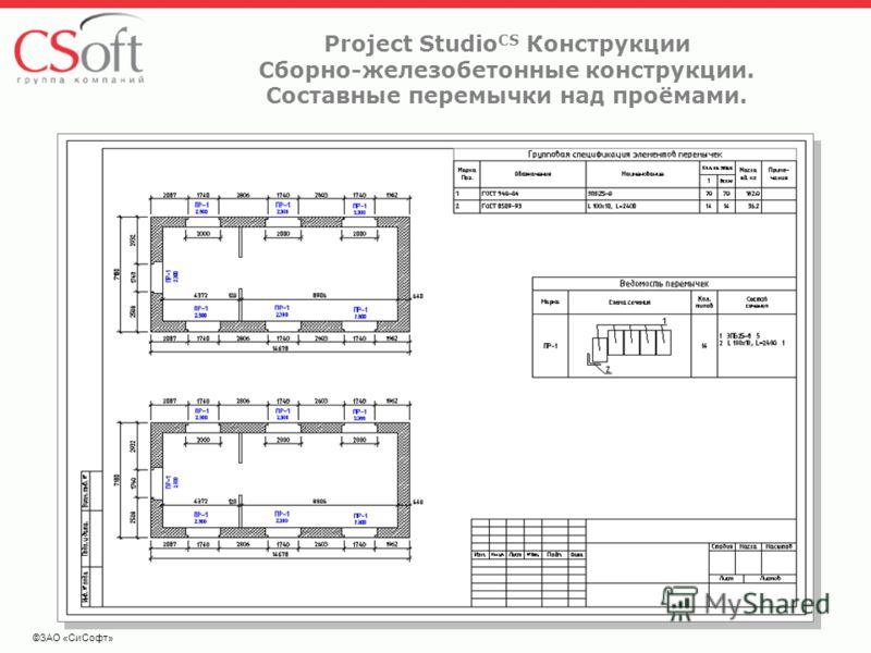 ©ЗАО «СиСофт» Project Studio CS Конструкции Сборно-железобетонные конструкции. Составные перемычки над проёмами.