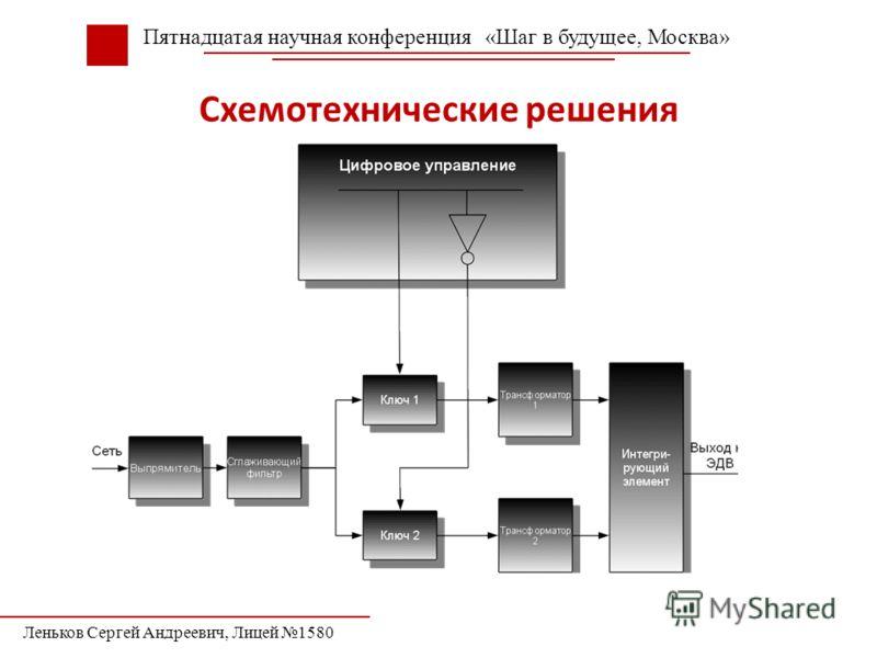Схемотехнические решения Пятнадцатая научная конференция «Шаг в будущее, Москва» Леньков Сергей Андреевич, Лицей 1580