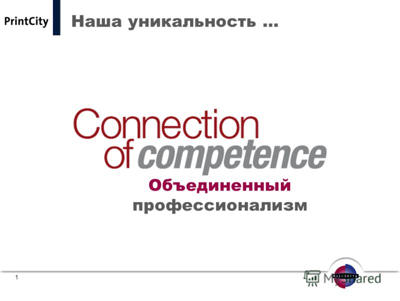 0 PrintCity / ГИПП Саммит «Тенденции в издательском бизнесе» Джон Дендгелмайер 16 февраля 2011 года Екатеринбург