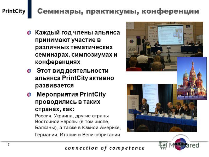 6 Каждый год члены альянса PrintCity совместно подготавливают и проводят множество разнообразных мероприятий Среди таких мероприятий - семинары, симпозиумы и конференции, проводимые в Западных странах и на развивающихся рынках Совместные мероприятия