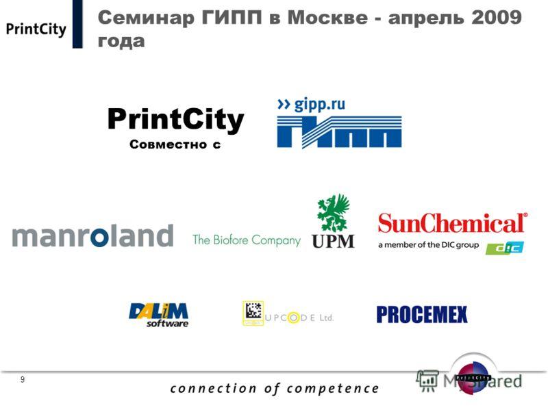 8 Семинар ГИПП в Москве - апрель 2009 года Управление преобразованиями Практические подходы к реагированию на развитие ситуации на рынке Более 110 участников