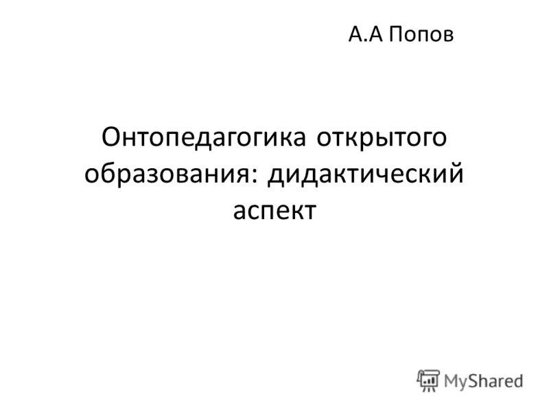 Онтопедагогика открытого образования: дидактический аспект А.А Попов