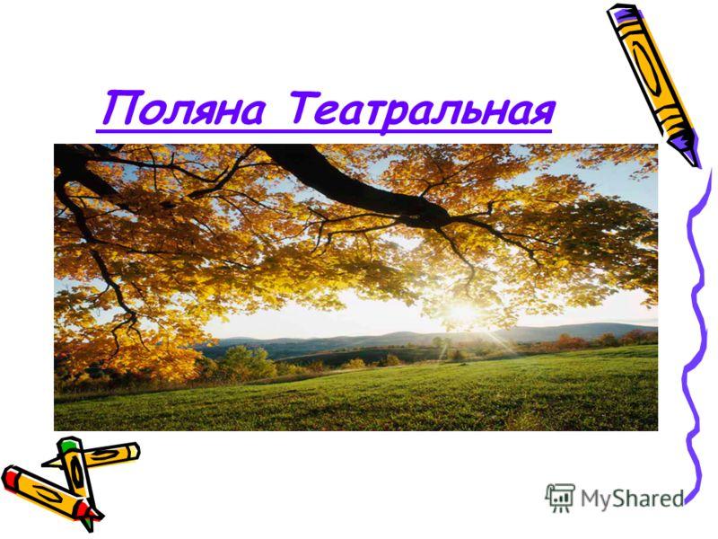 Поляна Театральная