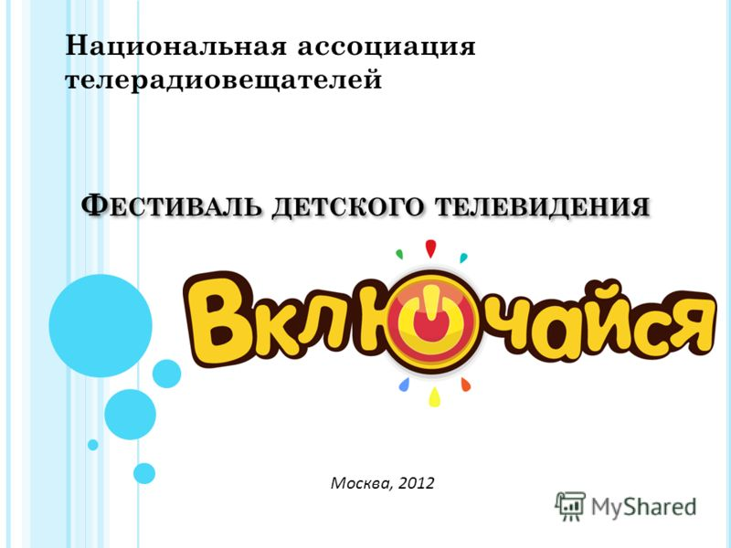 Ф ЕСТИВАЛЬ ДЕТСКОГО ТЕЛЕВИДЕНИЯ Национальная ассоциация телерадиовещателей Москва, 2012