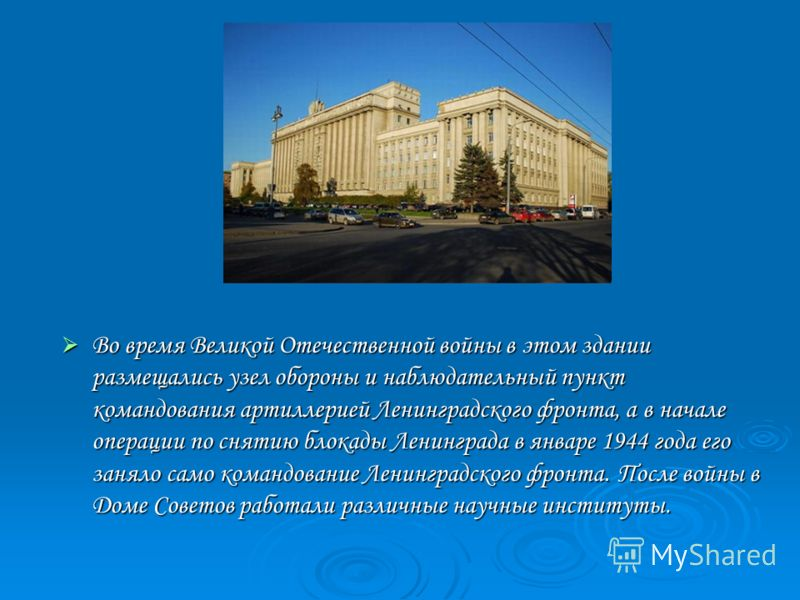 Во время Великой Отечественной войны в этом здании размещались узел обороны и наблюдательный пункт командования артиллерией Ленинградского фронта, а в начале операции по снятию блокады Ленинграда в январе 1944 года его заняло само командование Ленинг