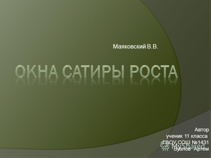 Маяковский В.В. Автор ученик 11 класса ГБОУ СОШ 1431 Бузлов Артем